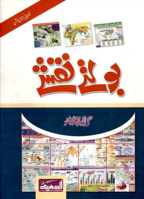 Boltay naqshay by molana abu lubabah shah mansoor download pdf book