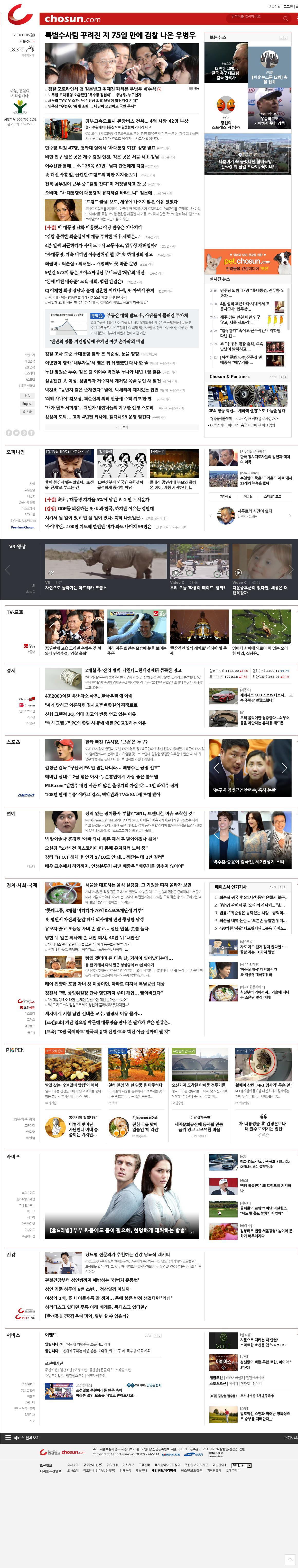 chosun.com at Sunday Nov. 6, 2016, 6:02 a.m. UTC